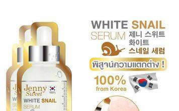 10 อันดับครีมซอง 7-11 Jenny Sweet White Snail Serum