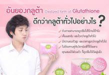 aunyeongg-gluta-180306-0016-orig-min_orig