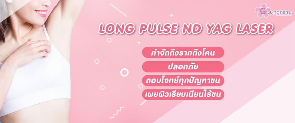 เลเซอร์ กำจัดขน Laser Long Pulse ND Yag laser