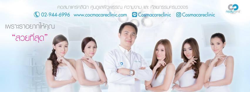 Cosmacare Clinic การรักษาสิวและรอยสิว