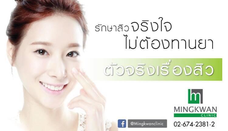 Mingkwan Clinic มิ่งขวัญ คลินิก รักษาสิว