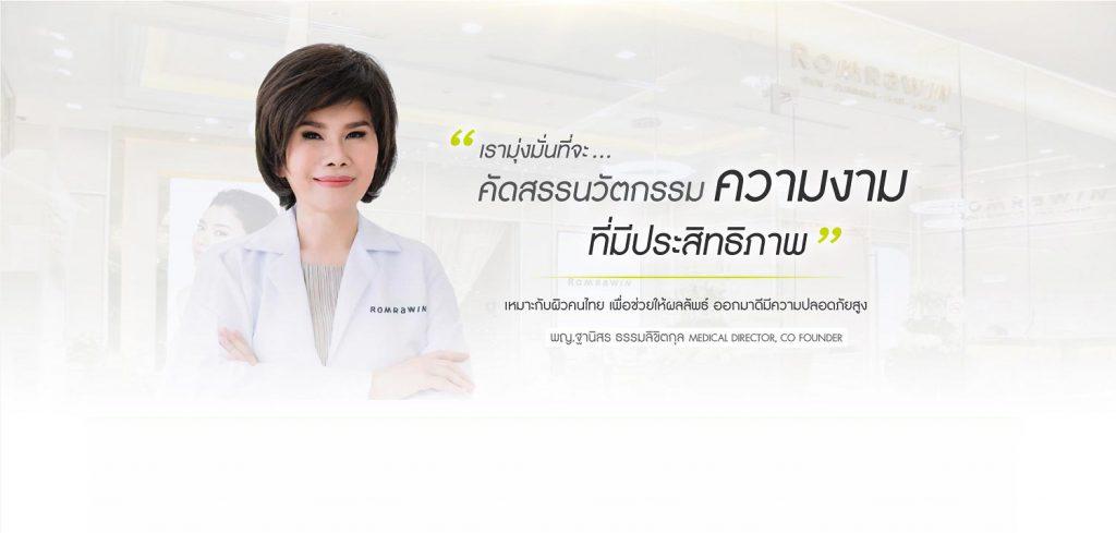 Romrawin Clinic รอมละวิน คลินิก