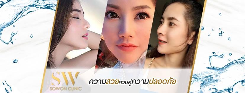 Sowon clinic Botox Filler ร้อยไหม HIFU ปรับรูปหน้า ที่ไหนดี