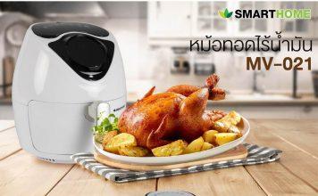 Smarthome หม้อทอดไร้น้ำมันดิจิตอล ขนาด 3.5ลิตร MV-021